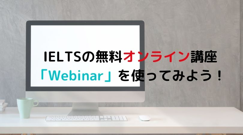 IELTSの無料オンライン講座『Webinar』を使ってみよう!