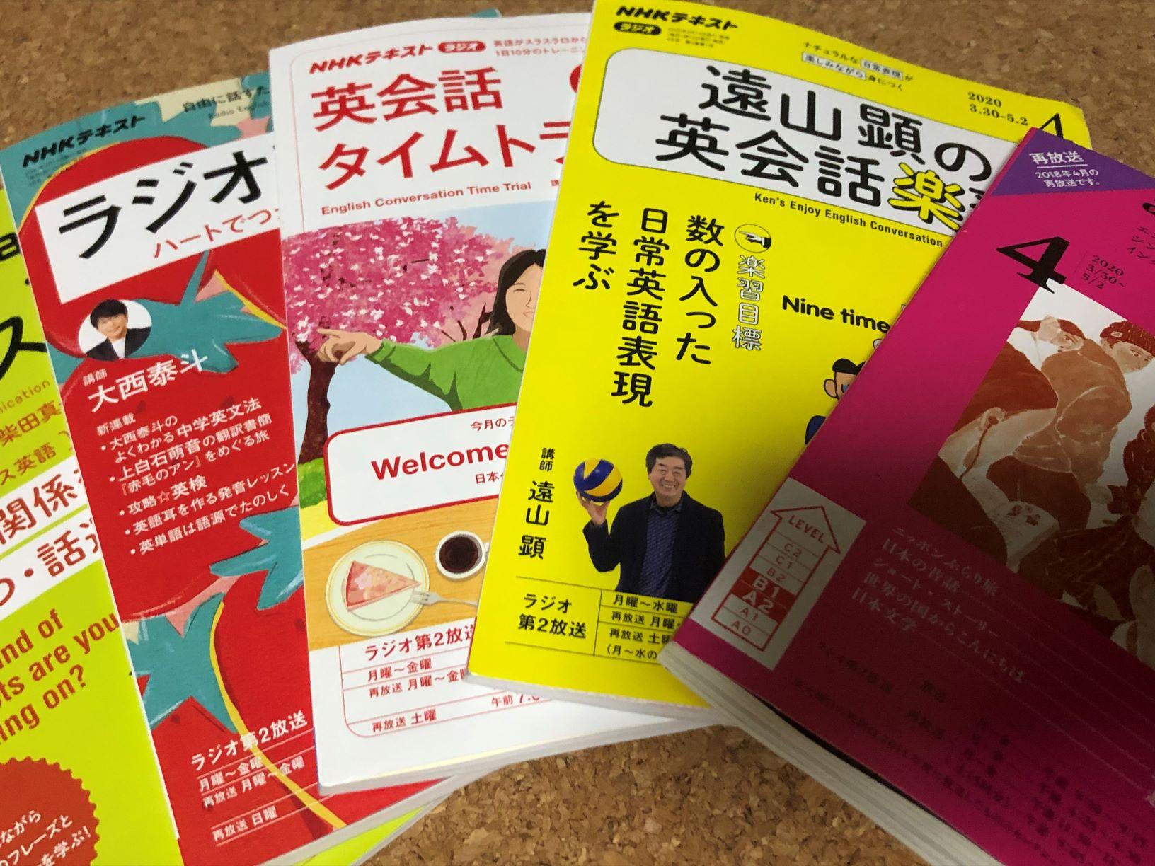 NHKテキスト5冊