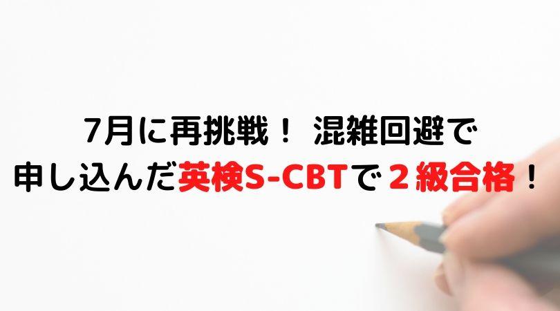7月に再挑戦! 混雑回避で 申し込んだ英検S-CBTで2級合格!
