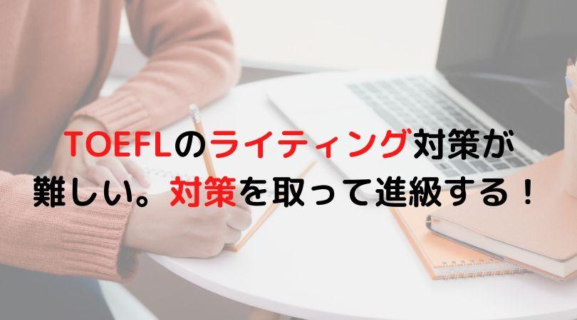 TOEFLのライティング対策が難しい。対策を取って進級する!