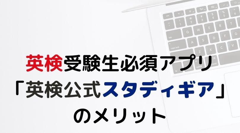英検受験生必須アプリ「英検公式スタディギア」のメリット