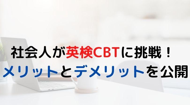 社会人が英検CBTに挑戦! メリットとデメリットを公開