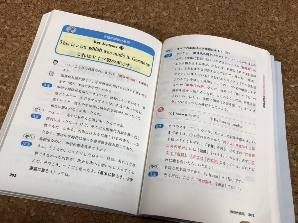 中学3年間の英語を10年間で復習する本