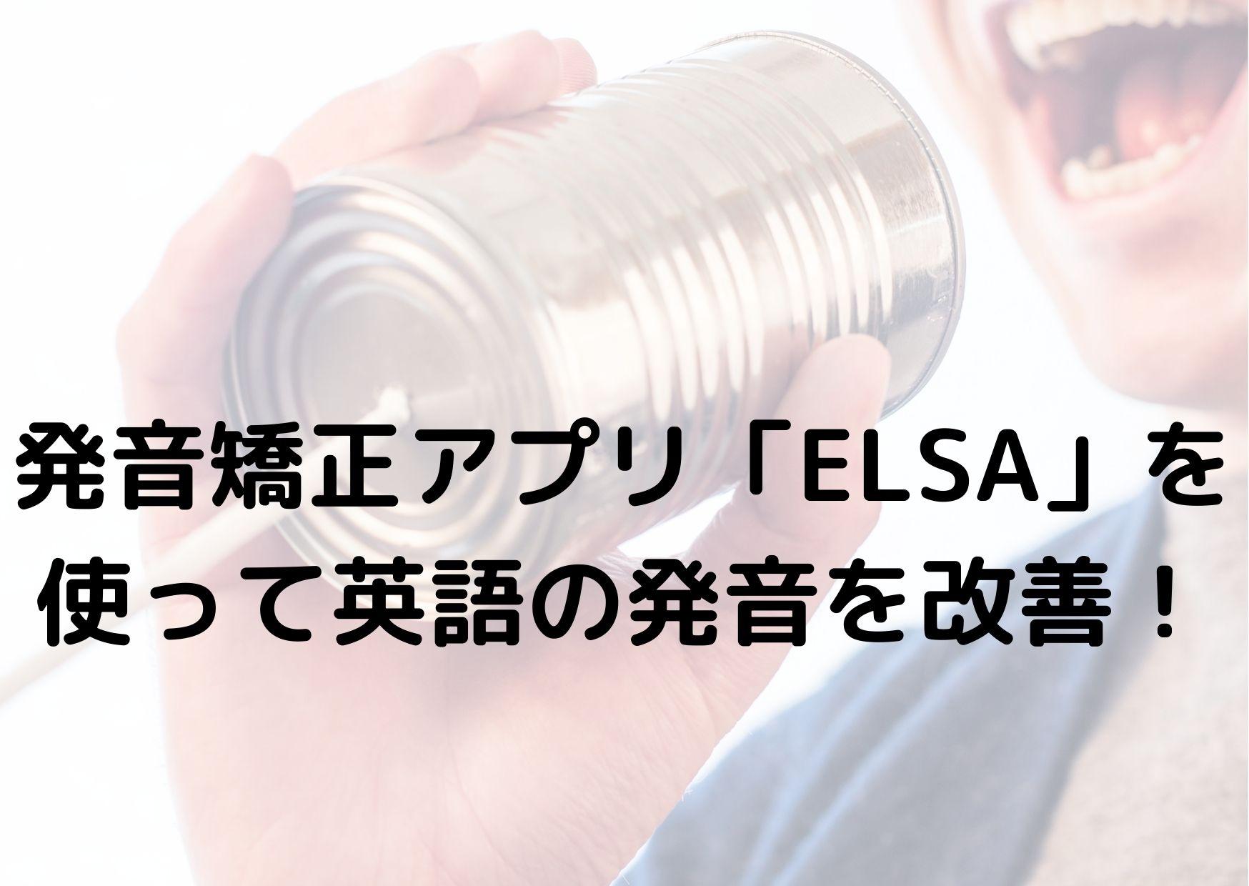 発音矯正アプリ「ELSA」を使って英語の発音を改善!